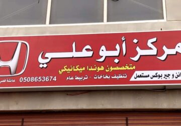 Honda specialist in jeddah asfan contact with us